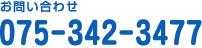 tel.075-342-3477
