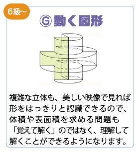 G_動く図形