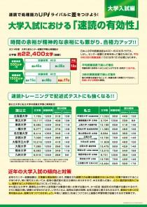 20140124_大学入試文字数