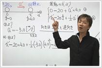 物理垣内先生1