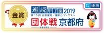 2019TDFK01-26kyoto